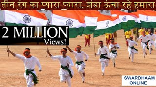 Teen Rang Ka|तीन रंग का प्यारा प्यारा |Jhanda Geet For Junior Students