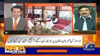 Naya Pakistan | 15th September 2019 | Part 1