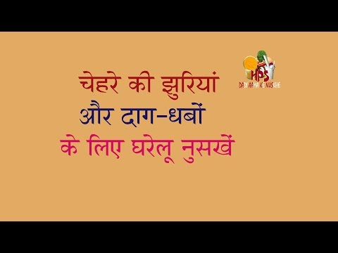 चेहरे की झुर्रियां और दाग धब्बे के लिए घरेलु नुस्खे Home Remedies for face in hindi Wrinkles Hindi