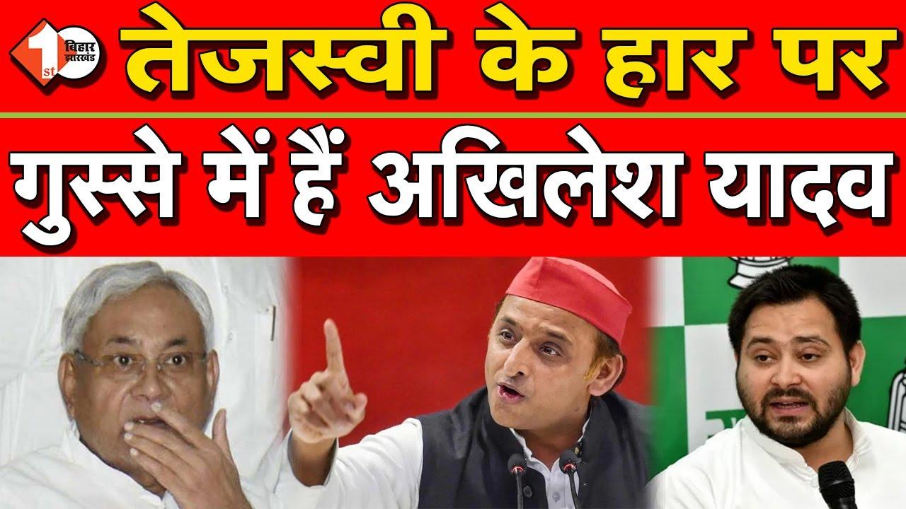 Tejashwi के हार पर गुस्से में हैं Akhilesh Yadav कहा बेईमान है भाजपा   First Bihar Jharkhand