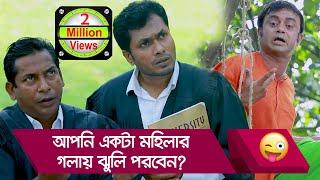 আপনি একটা মহিলার গলায় ঝুলি পরবেন? হা হা! হাসুন আর দেখুন - Bangla Funny Video - Boishakhi TV Comedy.