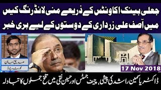 Friends of Asif Zardari In Trouble | Details of Imp Cases Hearing by Siddique Jaan 17 Nov