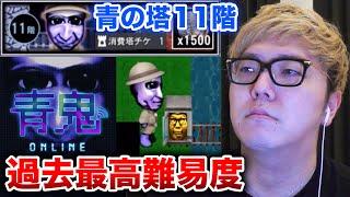 【青鬼オンライン】ヒカキン、初めて表情を失う…青の塔11階が過去最高難易度【ヒカキンゲームズ】