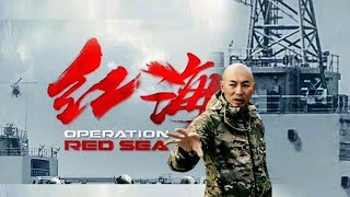 "Director Dante Lam on filming blockbuster ""Operation Red Sea"""