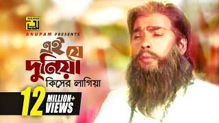 Ei Je Duniya | এই যে দুনিয়া | Humayun Faridi | Sayed Abdul Hadi | Sheyana Pagol
