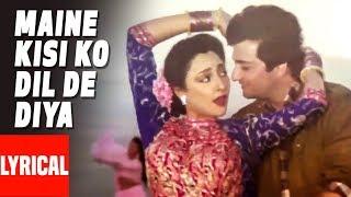 Maine Kisi Ko Dil De Diya Lyrical Video | Aayee Milan Ki Raat | Anuradha Paudwal, Mahd Aziz