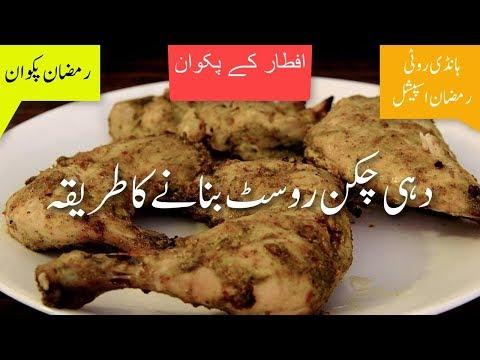 Dahi Chicken Roast دہی چکن روسٹ بنانے کی ترکیب Yogurt Chicken Roast Recipe | Chicken Recipes