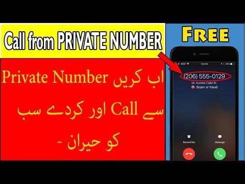 How to make free calls from Private number in Urdu / Hindi