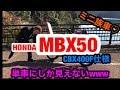 単車にしか見えないw CBX400F仕様の【MBX50】をご紹介!(旧原付)