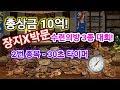 (던파) 장지x박문 총상금10억 대회개최! #2번종목-30초안에 가장 많은딜넣기!