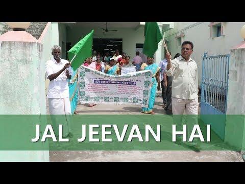 Jal Jeevan Hai
