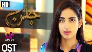 Jallan - OST | Aplus ᴴᴰ Drama | Saboor Ali, Imran Aslam, Waseem Abbas