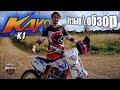 Обзор на мотоцикл Kayo K1   ЧТО?? КИТАЙСКИЙ KTM? Самый надежный китаец!