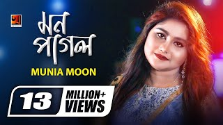 Mon Pagla   By Munia Moon   Eid Special Song 2018   Official Full Music Video   ☢☢ EXCLUSIVE ☢☢