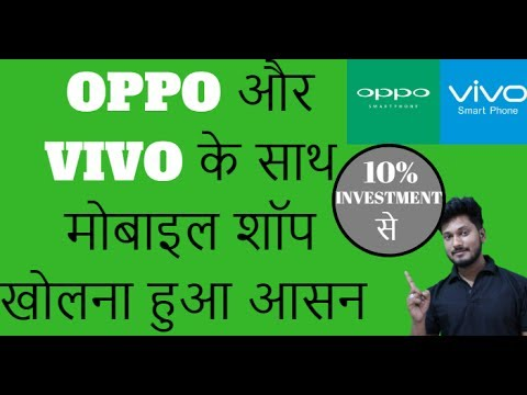 oppo and vivo giving opportuinity to open a mobile shop... जाने मोबाइल बिज़नस कैसे शुरू करे !!