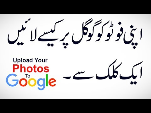 How to Upload Photo On Google Search Engine Urdu/Hindi Tutorial