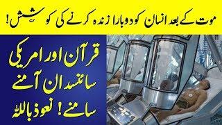 Insan Ko Dobara Zinda Krnay Ki Shetani Koshish | Cryopreservation In Urdu | Islamic Solution