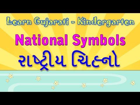 National Symbols In Gujarati   Learn Gujarati For Kids   Learn Gujarati Through English   Grammar