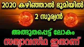 Download Sun | 2020 കഴിഞ്ഞാല് ലോകത്ത് 2 സൂര്യന് ഞെട്ടലോടെ ലോകം | marhaba media islamic speech 2018 Video