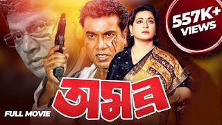 অমর - Omor | Full Movie | Manna, Alamgir, Shabana, Nipa Monalisa