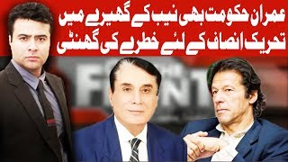 On The Front with Kamran Shahid | 9 January 2019 | Dunya News