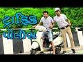 ટ્રાફિક પોલીસ || dhaval domadiya