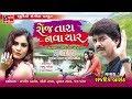 Download Rajdeep Barot 2018 - New Video Song - Roj Tara Nava Yaar - Studio Sangeeta MP3,3GP,MP4