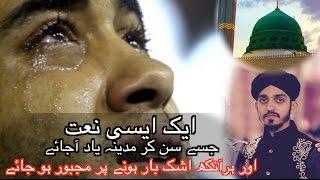 """Ab to Bas Ek Hi Dhun Hai """"New Mehfil 2017"""" in UP India By Hafiz Kamran Qadri"""