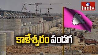 గ్రామగ్రామాన కాళేశ్వరం సంబరాలు | Kaleshwaram Project | Telugu News | hmtv