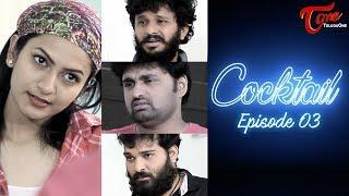 COCKTAIL   Telugu Latest Web Series Episode 3   Ee Reyi Teeyanidi   by SERO Entertainment