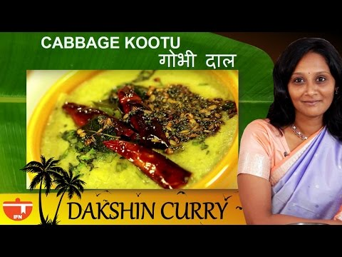 Cabbage Kootu (South Indian Style Cabbage Dal) By Preetha