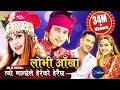Download New Nepali lok dohori song 2076 | लोभी आँखा Lobhi Aankha by Basanta Thapa & Laxmi Malla MP3,3GP,MP4