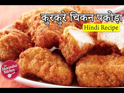 Crispy Chicken Pakora In Hindi  -  कुरकुरे चिकन पकोड़ा - Sharmilazkitchen