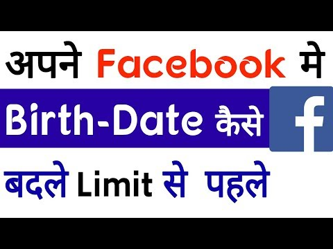 How To Change Your Birthday on Facebook | After Limit Crossing | New Tricks