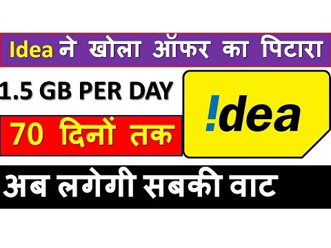 IDEA OFFER    GET 1.5 GB PER DAY FOR 70 DAYS WITH UNLIMITED CALLING    Idea ने खोला ऑफर का पिटारा