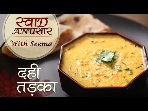 Dahi Tadka Recipe In Hindi   दही तड़का    Swaad Anusaar With Seema