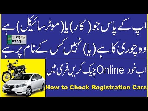 How to check Your car's vehicle registration Details in Pakistan | Islamabad | Punjab | Car | Bike |