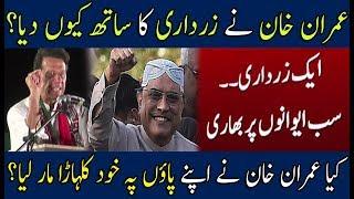 Why Imran Khan Join Hands With Zardari?   Neo News
