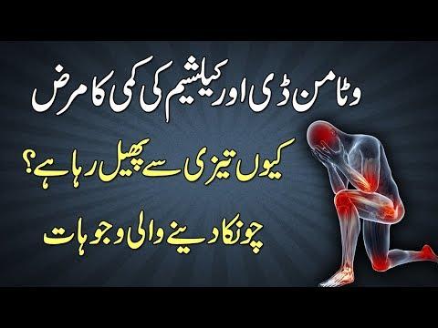 Calcium Aur Vitamin D Ki Kami Ki Wajuhat || Vitamin D Deficiency || Calcium Deficiency || In Urdu
