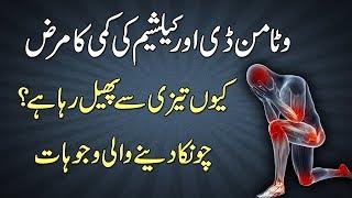Calcium Aur Vitamin D Ki Kami Ki Wajuhat    Vitamin D Deficiency    Calcium Deficiency    In Urdu