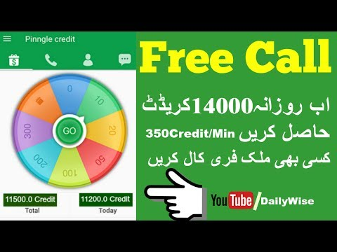 Free Call From Saudi Arabia To Any Where - Get 14000 Credit Daily - How To Get Unlimited Free Credit