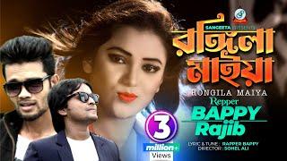 Rapper Bappy, Rajib - Rongila Maiya | Bangla Rap | Bangla New Song 2017