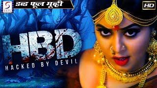 HBD हैक्ड बाइ डेविल - HBD Hacked By Devil - हिंदी डब हॉरर मूवी २०१९ | सलमान, मेघना