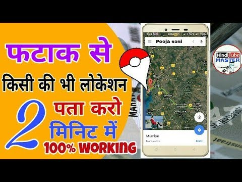 How To Find Current Location of Mobile Number
