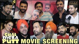Chal Mera Putt Movie Screening in Mohali | Amrinder Gill, Iftikhar, Nasir, Akram | DAAH Films