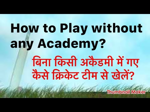 How to get into Indian cricket team without Academy? बिना अकैडमी के टीम में जाना?