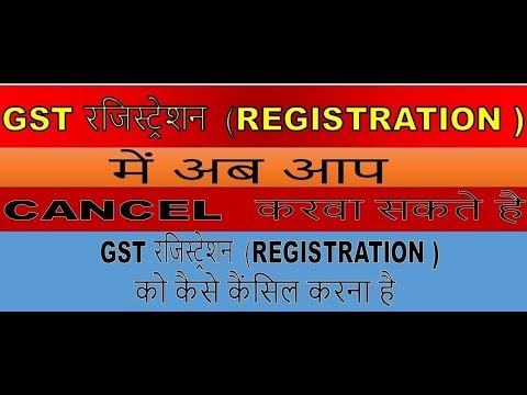 HOW TO CANCEL/SURRENDER GST REGISTRATION ||HINDI|| CSC VLE ALSO