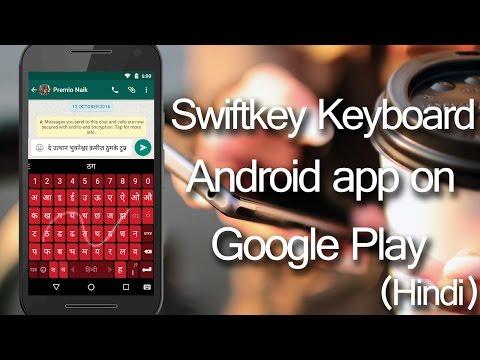 [Demo] Swiftkey keyboard - Android app on Google Play | Hindi