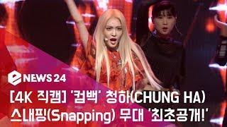 [4K 직캠] '최초공개' 청하(CHUNG HA) 스내핑(Snapping) 무대 '독보적 솔로'