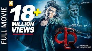 KRI - New Nepali Full Movie 2019 || Anmol Kc, Anoop Bikram Shahi & Aditi Budhathoki